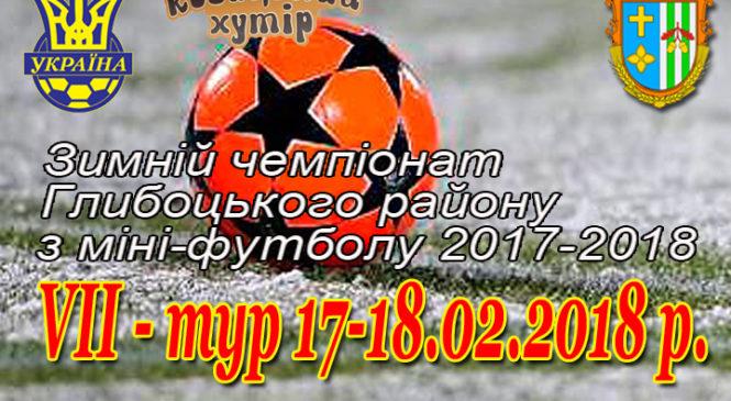 Зимовий чемпіонат Глибоцького району з міні-футболу (сьомий тур)