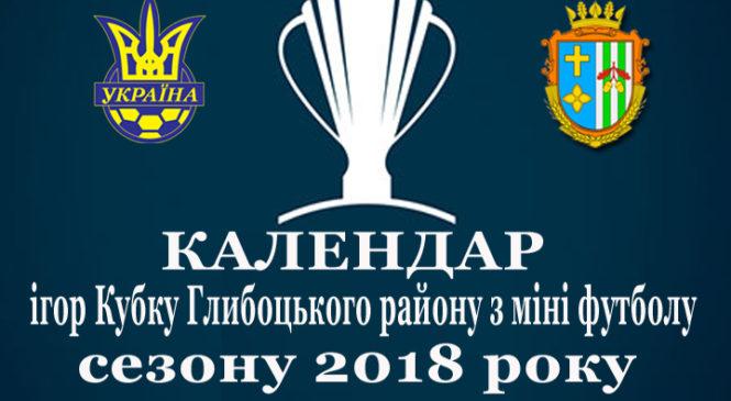 Календар Ігор Кубку Глибоцького району з міні-футболу сезону 2018 року