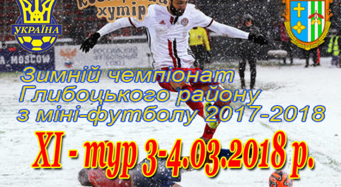 Зимовий чемпіонат Глибоцького району з міні-футболу (дев'ятий тур)