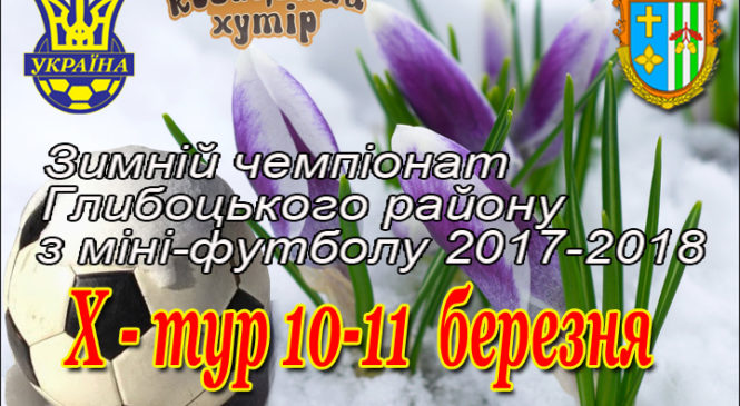 Зимовий чемпіонат Глибоцького району з міні-футболу X-тур
