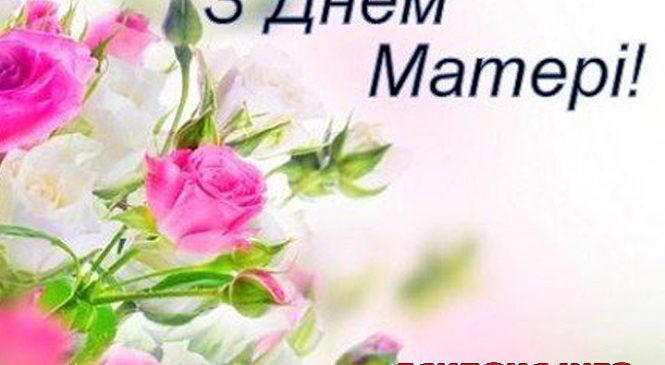 13 травня – День матері  в Україні