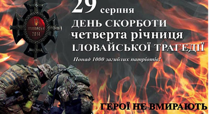 29 серпня — День пам'яті загиблих за свободу України