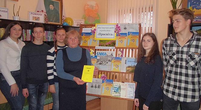 «Нев'янучий цвіт українства – Просвіта»