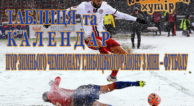 Розпочинається зимовий чемпіонат з міні-футболу сезону 2018-2019 р.р.