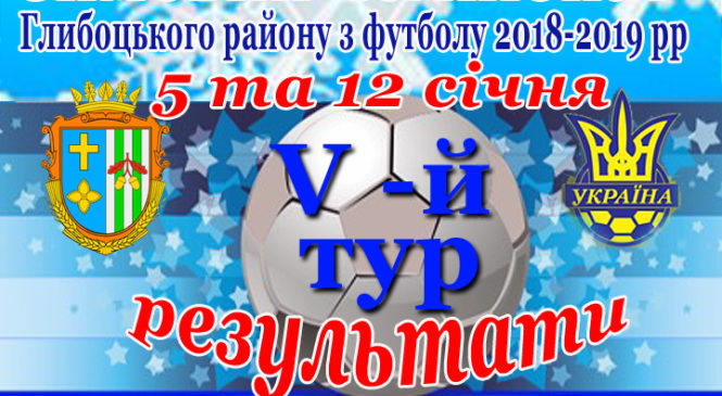 Зимовий чемпіонат Глибоцького району з міні-футболу (п'ятий тур)