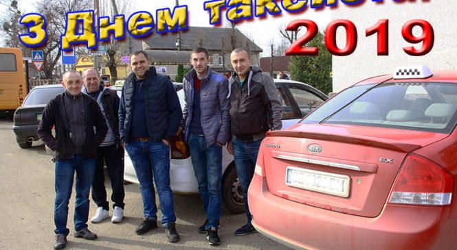 22 березня в увсьому світі відзначають День таксиста