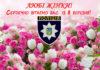 Глибоцьке відділення поліції вітає всіх жінок зі святом весни