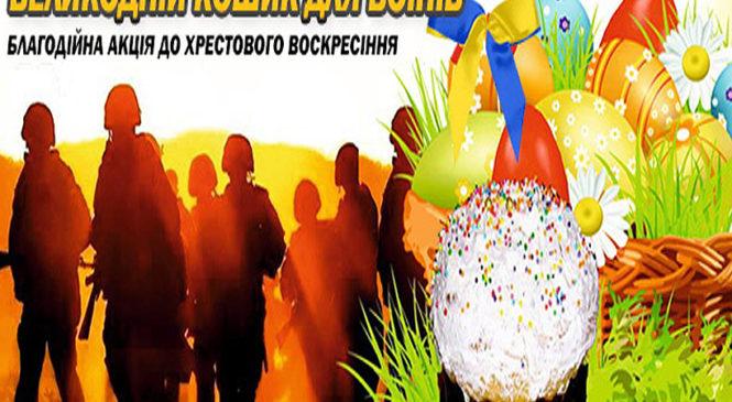 Волонтери ГФ «Козацька варта» відправлять на передову пасхальні гостинці