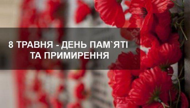 Сьогодні в Україні День пам'яті та примирення
