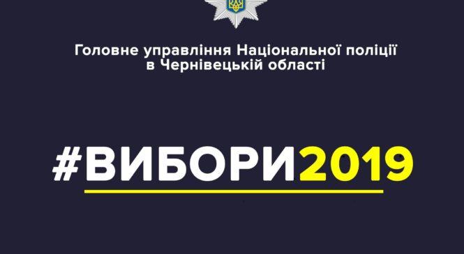 На Буковині всі 564 виборчі дільниці вчасно розпочали роботу