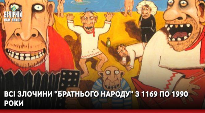 """Всі злочини """"братнього народу"""" з 1169 по 1990 роки"""