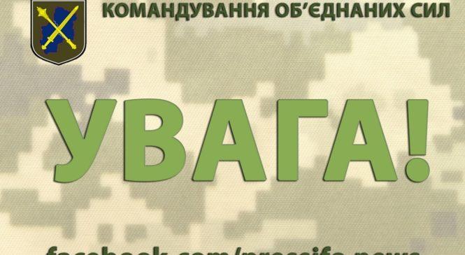 Операція об'єднаних сил / Joint Forces Operation