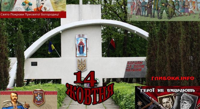 У Глибоці на Покрову 14 жовтня урочисто відкриють меморіальну дошку політв'язням