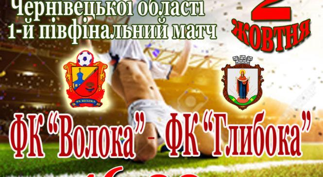 ОГОЛОШЕННЯ! Ліга Чемпіонів Чернівецької області (перші півфінальні матчі)
