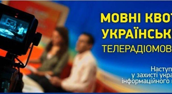 Українська втрачає позиції на ТБ і в сфері послуг: мовний моніторинг-2019. ІНФОГРАФІКА