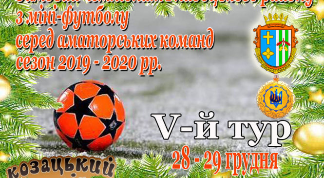 Зимовий чемпіонат Глибоцького району з міні-футболу (V-й тур)