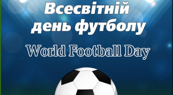 10 грудня – Всесвітній день футболу