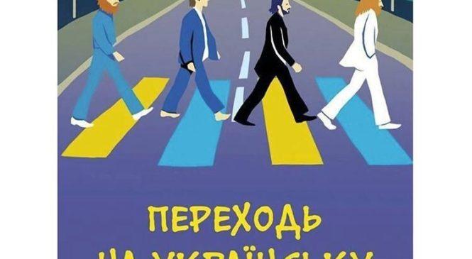 Уся реклама відтепер має бути українською — закон