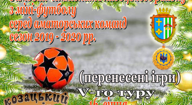 Зимовий чемпіонат Глибоцького району з міні-футболу (перенесені ігри V-го туру)