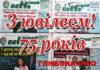 Вітання колективу газети «Новий День» з нагоди 75-річного ювілею