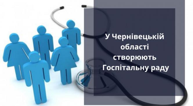 У Чернівецькій області створюють Госпітальну раду