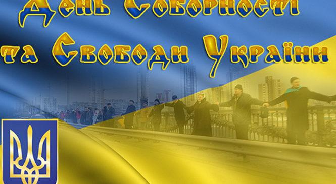 22 січня 1919 року на Софійському майдані в Києві був підписаний Універсал про об'єднання УНР і ЗУНР у єдину, соборну і неподільну Україну