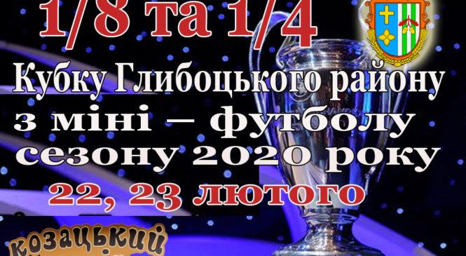 Відбулися ігри 1/8 та 1/4-ї  Кубку Глибоцького району з міні – футболу сезону 2020 року
