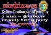 У фіналі Кубоку зимового чемпіонату з футболу Глибоцького району 2020 зустрінуться ФК «Глибока» та ФК «Кам'янка»