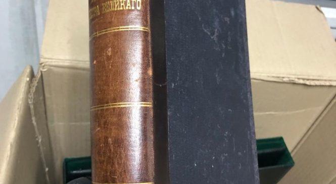 Обмежену до переміщення книгу, видану на початку XX століття, вилучили буковинські митники