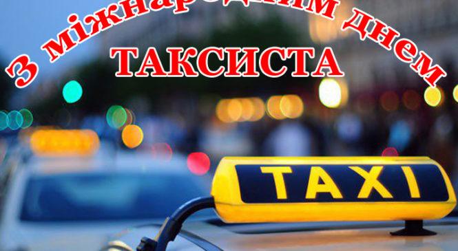 22 березня – Міжнародний день таксиста