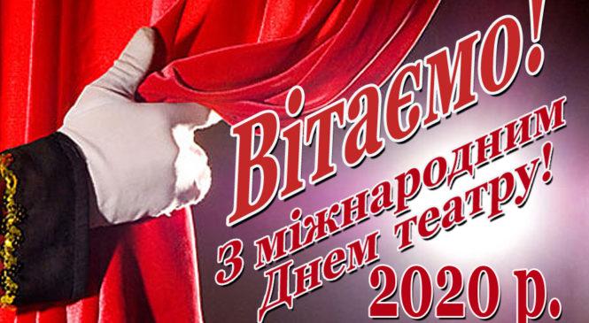Міжнародний день театру-2020 прийшов під час карантину та напевно вперше без глядачів