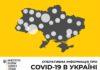 В Україні зафіксовано 418 випадків коронавірусної хвороби COVID-19, станом на 10:00 29 березня