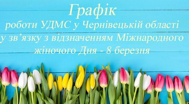 З весняним святом буде змінено графіки роботи Управління та територіальних підрозділів  УДМС