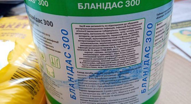 Глибоцька селищна рада, пропонує таблетки для дезінфекції помешкань громадян