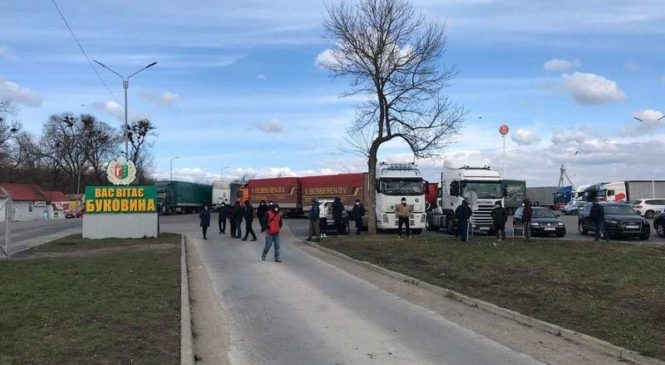 Протест на Порубному: далекобійники вийшли підтримати колег, які застрягли на кордоні з Туреччиною