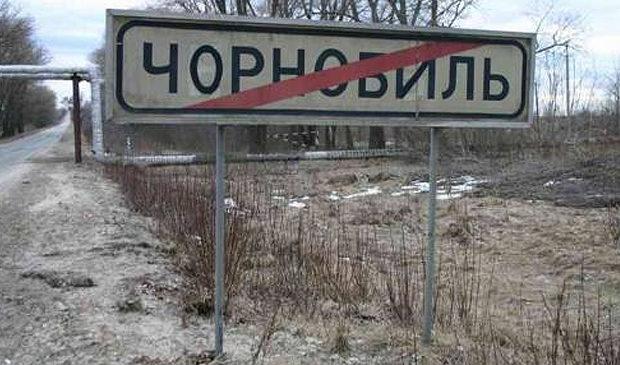 """26 квітня – Міжнародний день пам""""яті про Чорнобильську катастрофу"""