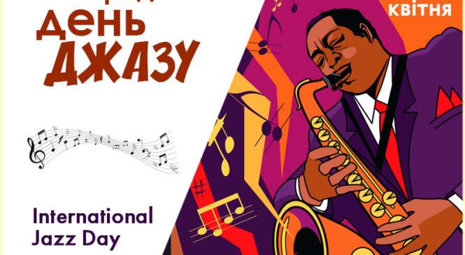 Міжнародний день джазу 30 квітня