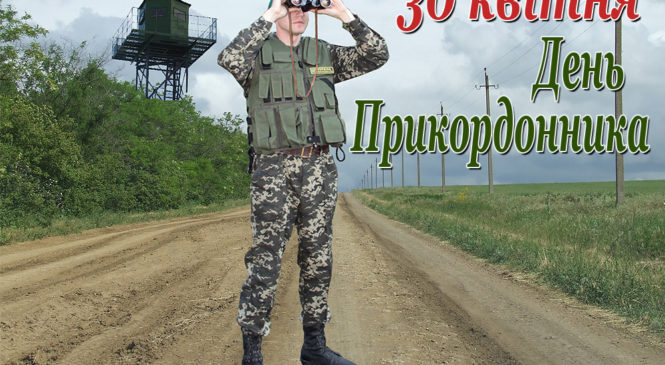 Відділ прикордонної служби «Порубне» вважається одним із кращих підрозділів Чернівецького прикордонного загону