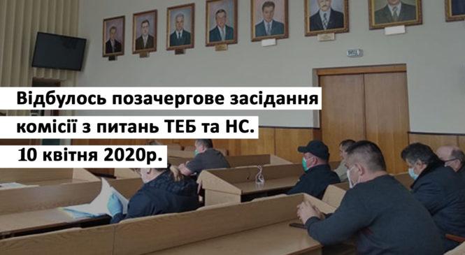 Відбулось позачергове засідання комісії з питань ТЕБ та НС