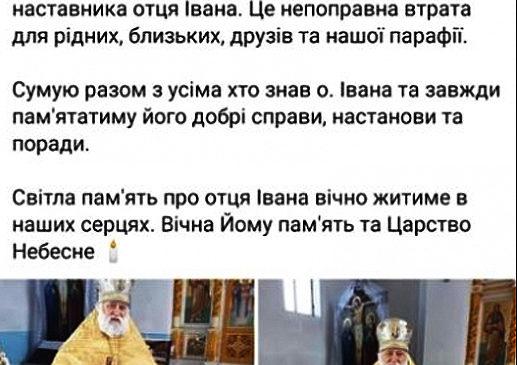 На Буковині за підозрою на коронавірус зафіксовано кілька смертей священиків Московського патріархату