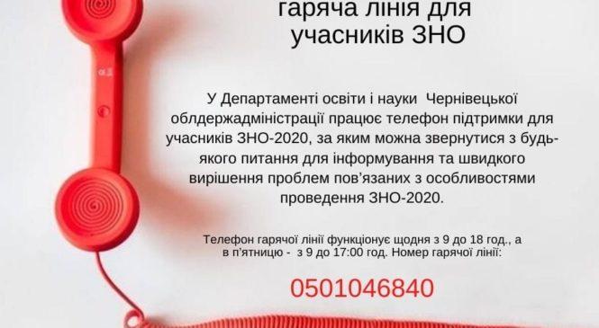 У Чернівецькій області працює гаряча лінія для учасників ЗНО