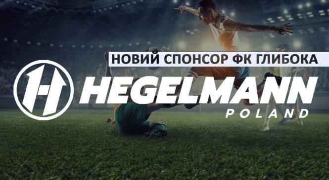 "Hegelman Poland став головним спонсором футбольного клубу ФК ""Глибока"""