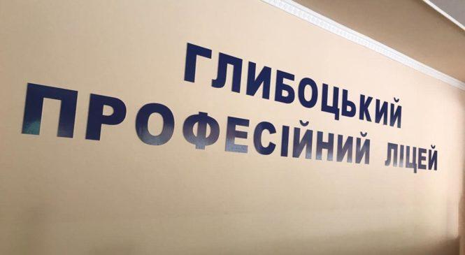 У Глибоцькому професійному ліцеї готуються до відкриття навчально-практичного центру сільськогосподарського напрямку