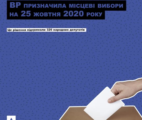 Офіційно! Місцеві вибори в Україні відбудуться 25 жовтня 2020