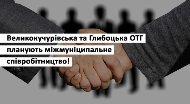 Великокучурівська та Глибоцька ОТГ планують міжмуніципальне співробітництво!