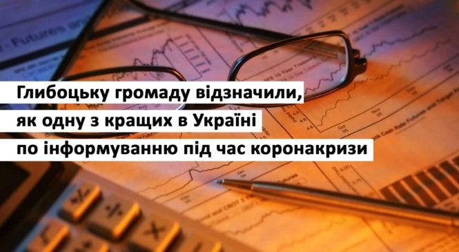 Глибоцьку громаду відзначили, як одну з кращих громад України по інформуванню під час коронакризи