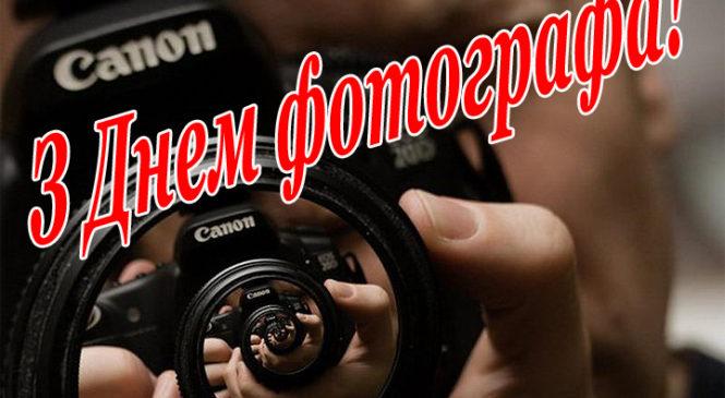 День фотографа України 2020