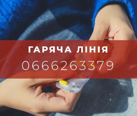 До вашої уваги – перелік препаратів, які є у госпітальних базах Чернівецької області та призначені для лікування хворих на COVID-19
