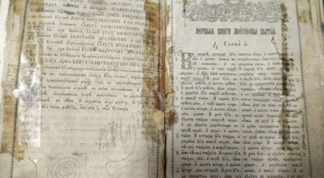 """Через ПП """"Порубне-Сірет"""" мешканець Чернівецької області намагався провезти старовинну Біблію"""