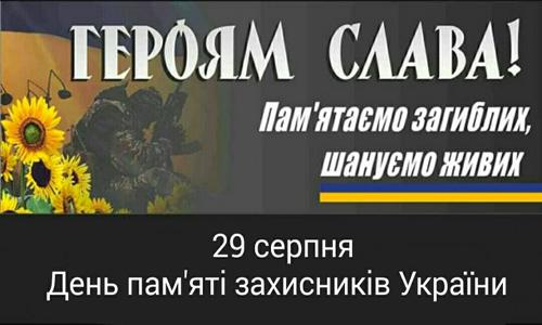 29 серпня – День пам'яті захисників України, які загинули в боротьбі за незалежність, суверенітет і територіальну цілісність України